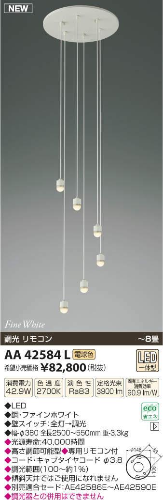 【LEDペンダント】【電球色調光タイプ(リモコン付)】【直付タイプ】【~8畳】AA42584L