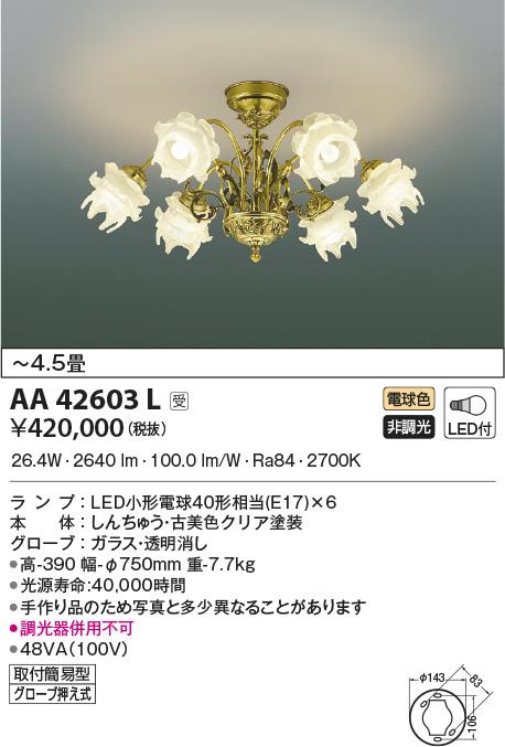 AA42603L