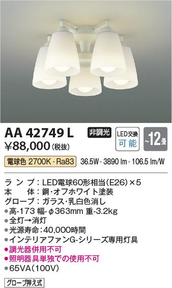 【インテリアファンGシリーズ専用灯具】【電球色 on-offタイプ】【~12畳】AA42749L
