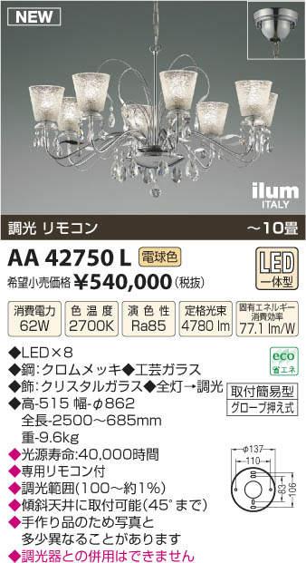 【LEDシャンデリア】【電球色 調光タイプ(リモコン付)】【~10畳】AA42750L