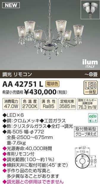 【LEDシャンデリア】【電球色調光タイプ(リモコン付)】【~8畳】AA42751L