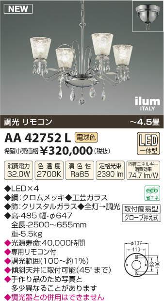 【LEDシャンデリア】【電球色調光タイプ(リモコン付)】【~4.5畳】AA42752L