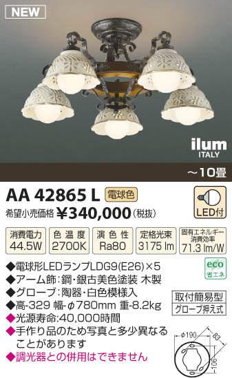 【LEDシャンデリア】【電球色 on-offタイプ】【~10畳】AA42865L