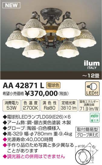 【LEDシャンデリア】【電球色 on-offタイプ】【~12畳】AA42871L