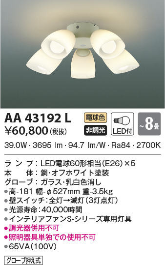 【インテリアファンS-シリーズモダンタイプ専用灯具】【電球色 on-offタイプ】【~8畳】AA43192L