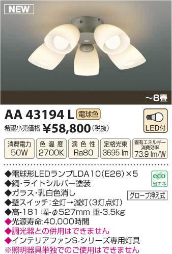【インテリアファンS-シリーズモダンタイプ専用灯具】【電球色 on-offタイプ】【~8畳】AA43194L