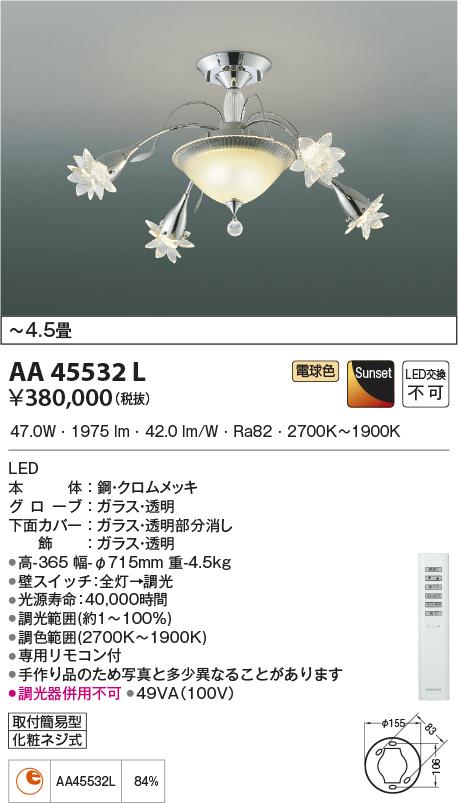 【LEDシャンデリア】【電球色調光タイプ(リモコン付)】【直付タイプ】【~4.5畳】AA45532L