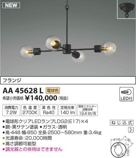 【LEDペンダント】【電球色 on-offタイプ】【直付タイプ】AA45628L