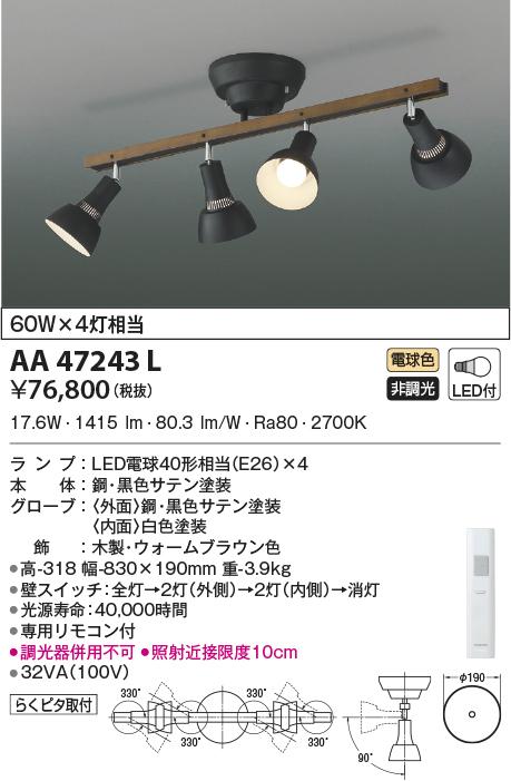 【LEDシャンデリア】【電球色 on-offタイプ】【リモコン付】AA47243L
