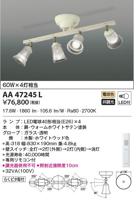 【LEDシャンデリア】【電球色 on-offタイプ】【リモコン付】AA47245L