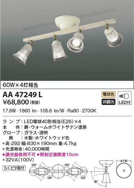 【LEDシャンデリア】【電球色 on-offタイプ】AA47249L