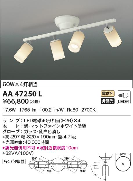 【LEDシャンデリア】【電球色 on-offタイプ】AA47250L
