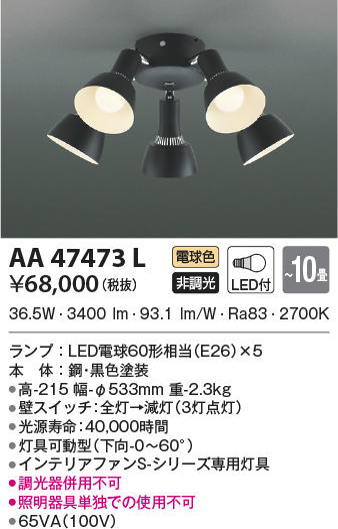 【インテリアファン灯具】【電球色 on-offタイプ】【~10畳】AA47473L