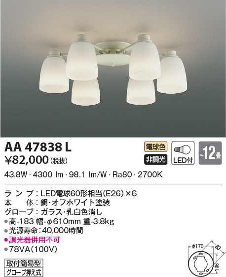 【LEDシャンデリア】【電球色 on-offタイプ】【~12畳】AA47838L
