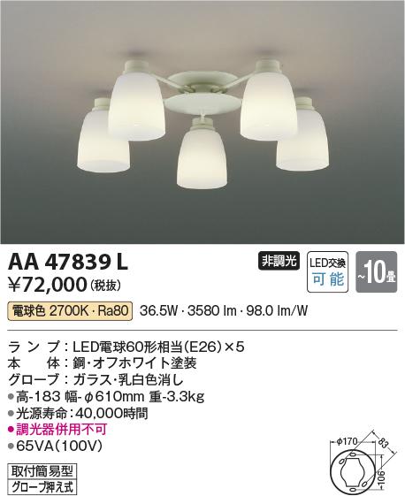 【LEDシャンデリア】【電球色 on-offタイプ】【~10畳】AA47839L