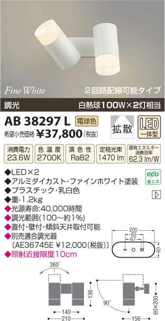 【LEDスポットライト】【電球色 調光タイプ(調光器別売)】【直付タイプ】AB38297L