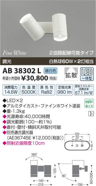 【LEDスポットライト】【昼白色 調光タイプ(調光器別売)】【直付タイプ】AB38302L