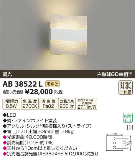 【LEDブラケット】【電球色 調光タイプ(調光器別売)】AB38522L