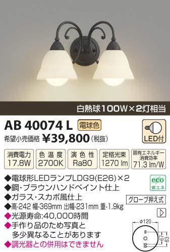【LEDブラケット】【電球色 on-offタイプ】AB40074L