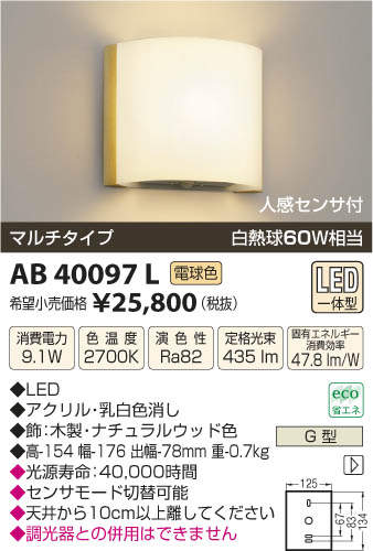 【LEDブラケット】【電球色 マルチタイプ】【センサー付】AB40097L