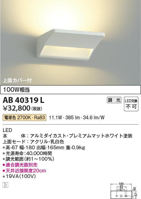 【LEDブラケット】【電球色 調光タイプ(調光器別売)】AB40319L