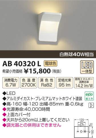 【LEDブラケット】【電球色 on-offタイプ】AB40320L