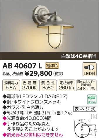 【LEDブラケット】【電球色 on-offタイプ】AB40607L