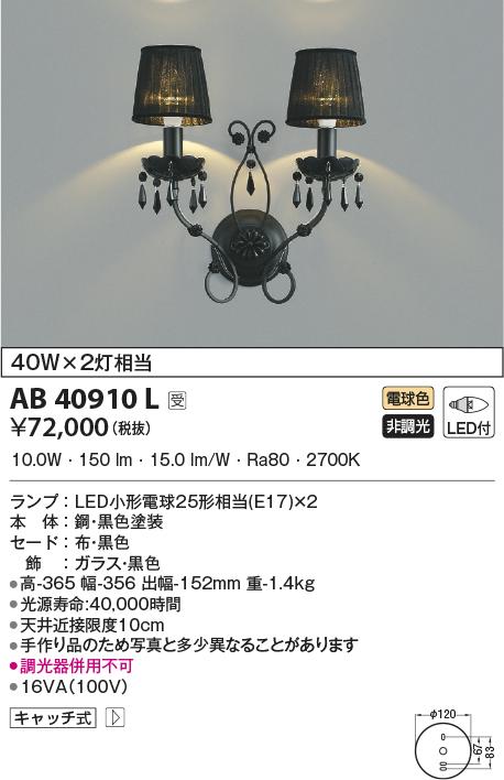 ー品販売  【LEDブラケット】【電球色 on-offタイプ】AB40910L, 驚きの価格:224c651d --- construart30.dominiotemporario.com