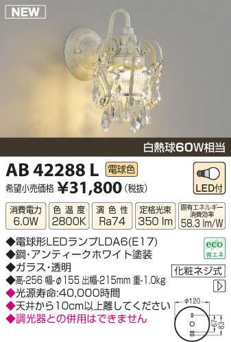 【予約販売品】 【LEDブラケット】【電球色 on-offタイプ】AB42288L, でに丸:83d401d7 --- pokemongo-mtm.xyz