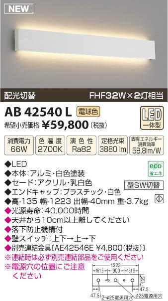 【LEDブラケット】【電球色 on-offタイプ】AB42540L