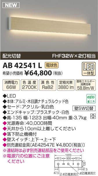 【LEDブラケット】【電球色 on-offタイプ】AB42541L