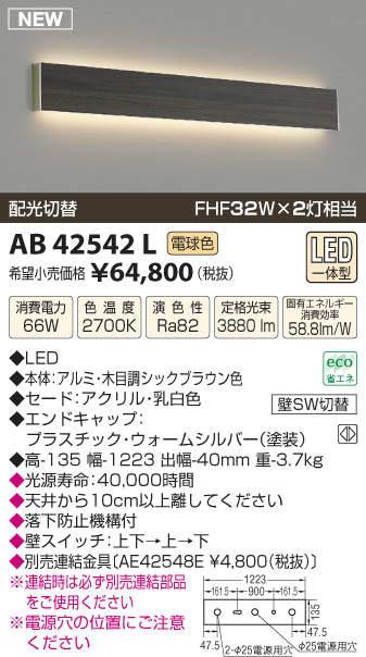 【LEDブラケット】【電球色 on-offタイプ】AB42542L