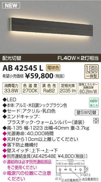 【LEDブラケット】【電球色 on-offタイプ】AB42545L