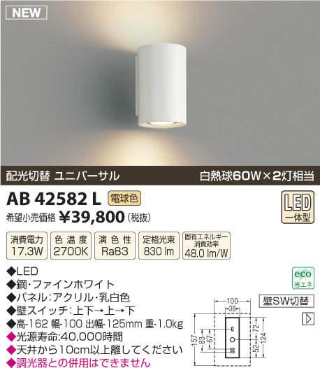 【LEDブラケット】【電球色 on-offタイプ】【ユニバーサルタイプ】AB42582L