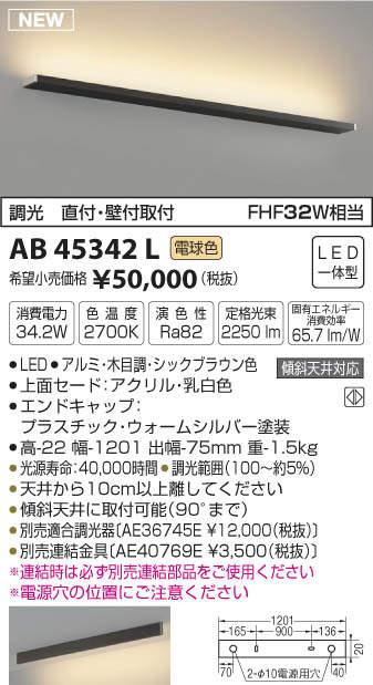 【LEDブラケット】【電球色調光タイプ(調光器別売)】AB45342L