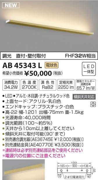 【LEDブラケット】【電球色調光タイプ(調光器別売)】AB45343L