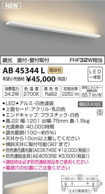 【LEDブラケット】【電球色調光タイプ(調光器別売)】AB45344L