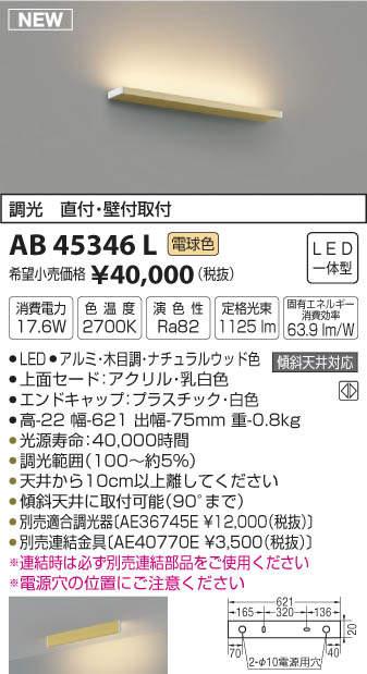 【LEDブラケット】【電球色調光タイプ(調光器別売)】AB45346L
