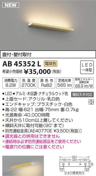 【LEDブラケット】【電球色 on-offタイプ】AB45352L