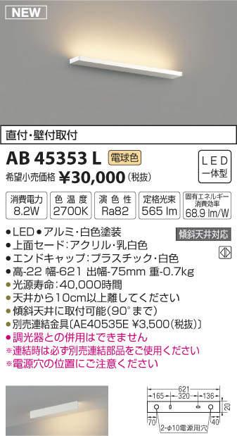 【LEDブラケット】【電球色 on-offタイプ】AB45353L