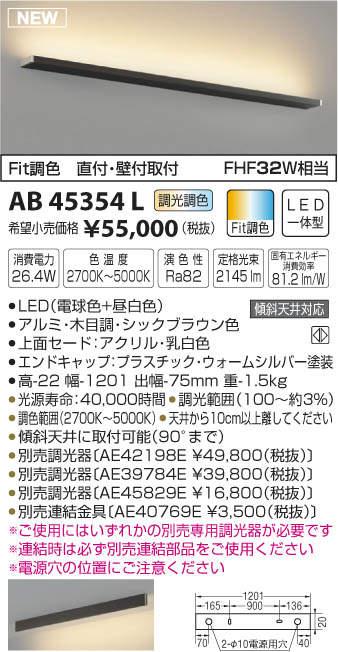 【LEDブラケット】【調光・調色タイプ(調光器別売)】AB45354L