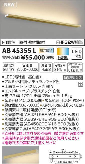 【LEDブラケット】【調光・調色タイプ(調光器別売)】AB45355L
