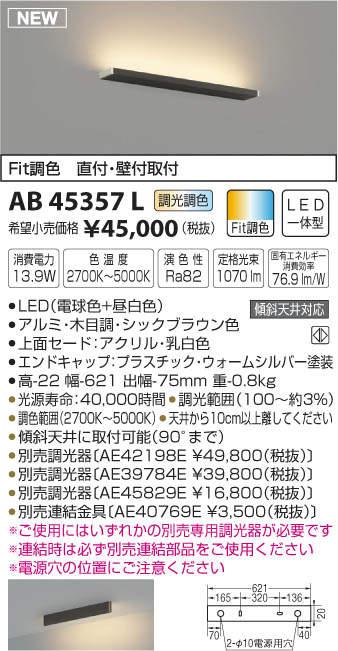【LEDブラケット】【調光・調色タイプ(調光器別売)】AB45357L