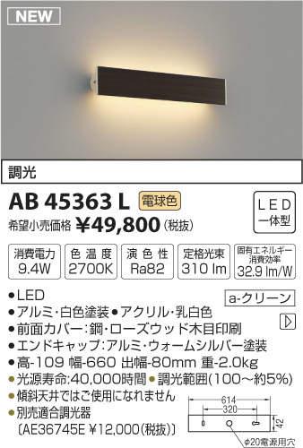 【LEDブラケット】【電球色調光タイプ(調光器別売)】AB45363L