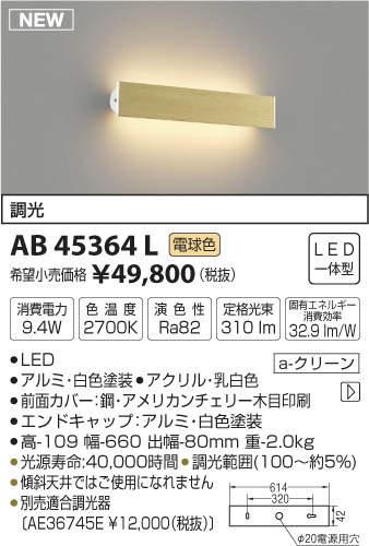 【LEDブラケット】【電球色調光タイプ(調光器別売)】AB45364L