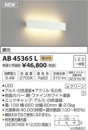 【LEDブラケット】【電球色調光タイプ(調光器別売)】AB45365L