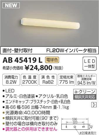 【LEDブラケット】【電球色 on-offタイプ】AB45419L