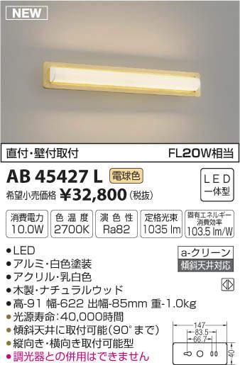 【LEDブラケット】【電球色 on-offタイプ】AB45427L