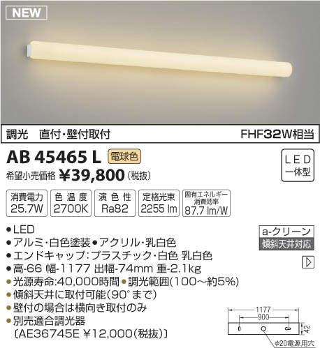 【LEDブラケット】【電球色調光タイプ(調光器別売)】AB45465L