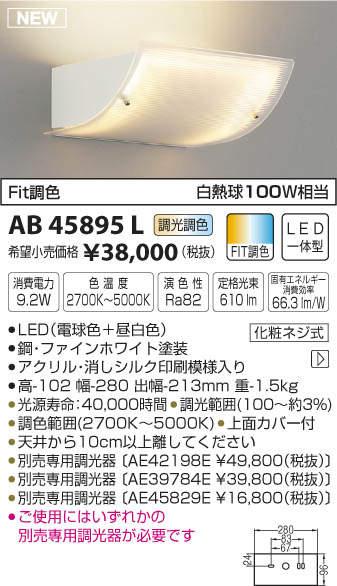 【LEDブラケット】【調光・調色タイプ(調光器別売)】AB45895L